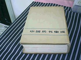 中国兵书集成(1)影印本