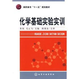 【二手包邮】化学基础实验实训(朱权) 朱权 毛云飞 化学工业出版