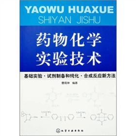 药物化学实验技术 曹观坤 化学工业出版社 9787122016072