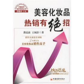 正版 美容化妆品热销有绝招 龚震波 王颂舒 中国经济出版社