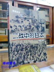 二战中的日本