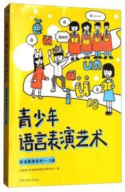 青少年语言表演艺术-朗诵表演系列1-3级.黄