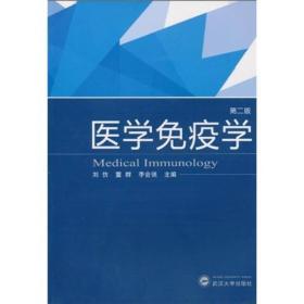 医学免疫学(第2版)