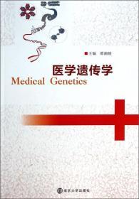 医学遗传学 谭湘陵 南京大学出版社 9787305124181