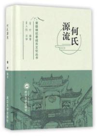 何氏源流/南雄珠玑巷姓氏文化丛书