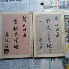 民国小说:金梭云娘   正续2集    民国三十八年第一版