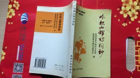 吟秋山馆诗词钞(晚清贵州黔西北女诗人诗词集)