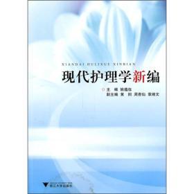 【二手包邮】现代护理学新编 姚蕴伍 浙江大学出版社