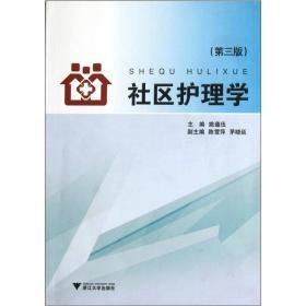 社区护理学(第3版)