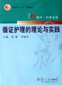 循证护理的理论与实践 胡雁 李晓玲  9787309056518 复旦大学出版社