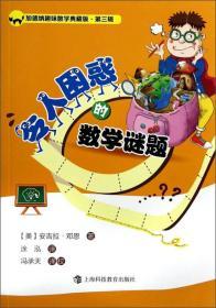 加德纳趣味数学典藏版·第三辑:令人困惑的数学谜题