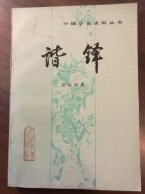 谐铎·中国小说史料丛书