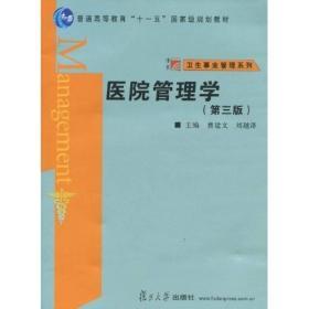 医院管理学  曹建文 刘越泽 第三版 9787309070453 复旦大学出版社