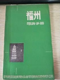 福州导游手册.