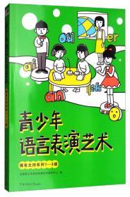 青少年语言表演艺术-播音主持系列1-3级.绿