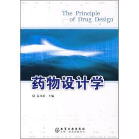 药物设计学