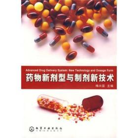 药物新剂型与制剂新技术