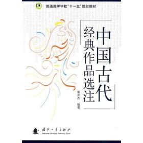 中国古代经典作品选注