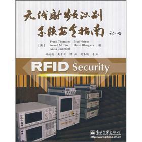 无线射频识别系统安全指南