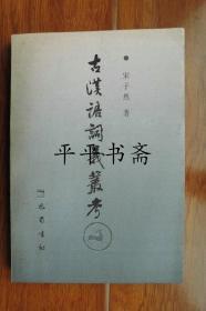 """古汉语词义丛考(32开""""作者签赠""""2000年一版一印 仅印1000册)"""