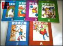 《伊索寓言集》2、4、5、6、7、8 ,  6本合售   A33