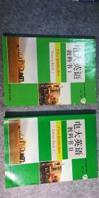 电大英语(1,2册)
