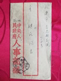 (DH1)1954年中央人民政府人事部实寄封(含信件)