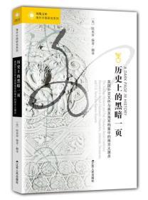 历史上的黑暗一页:英国外交文件与英美海军档案中的南京大屠杀