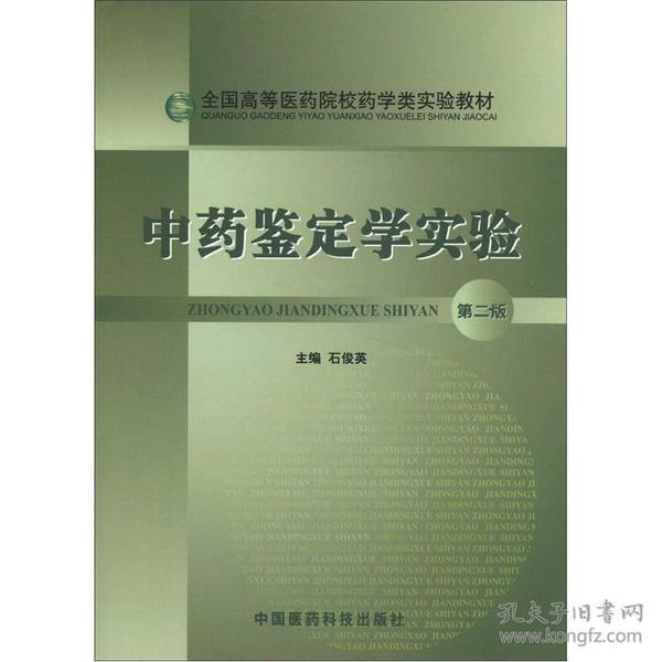 全国高等医药院校药学类实验教材:中药鉴定学实验(第2版)