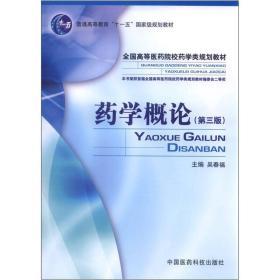 药学概论 吴春福 第三版 9787506755177 中国医药科技出版社