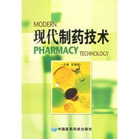 现代制药技术 李津明 中国医药科技出版社 9787506731706