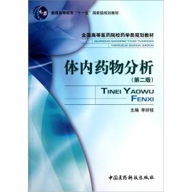 全国高等医药院校药学类规划教材:体内药物分析(第2版)