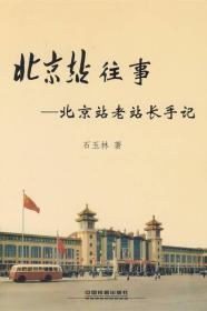 北京站往事-北京站老站长手记