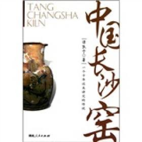 中国长沙窑