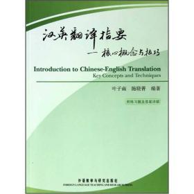 汉英翻译指要:核心概念与技巧