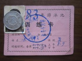 1983年上海市徐汇区少年游泳池训练卡