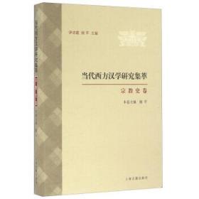 当代西方汉学研究集萃(宗教史卷)(精)