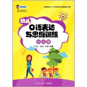 幼儿口语表达与思维训练:培优篇3-6岁(书+教具)