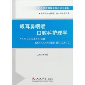 眼耳鼻咽喉口腔科护理学(供高职高专护理.助产等专业类用)