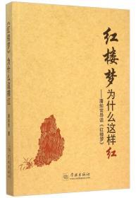 《红楼梦》为什么这样红:潘知常导读《红楼梦》