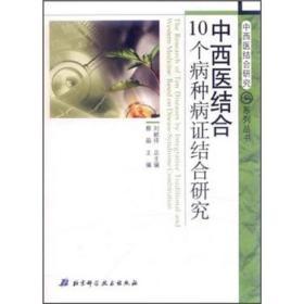 中西医结合10个病种病症结合研究