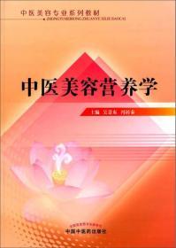 二手正版中医美容营养学 吴景东 编中国中医药出版社9787513219952ah