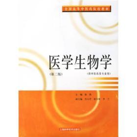 医学生物学(供中医药类专业用)(第二版)
