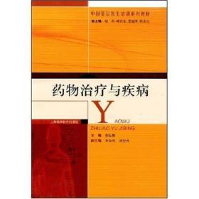 药物治疗与疾病(中国基层医生培训系列教材)