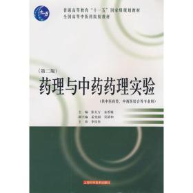 药理与中药药理实验(第二版)