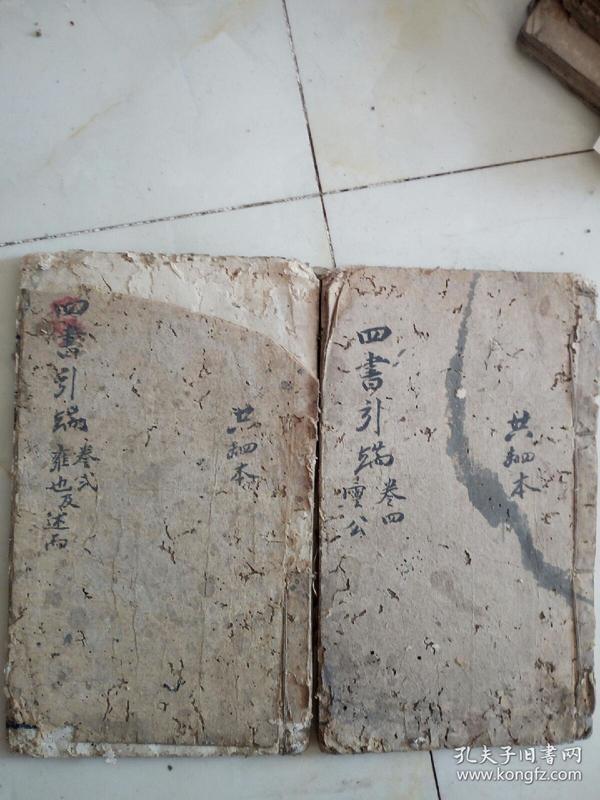 木刻,二论详解卷二和卷四,两本书