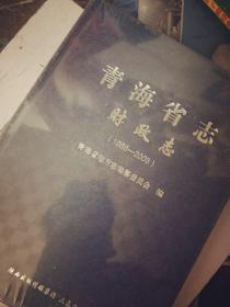 青海省志财政志1986-2005