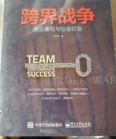 跨界战争 商业重组与社会巨变