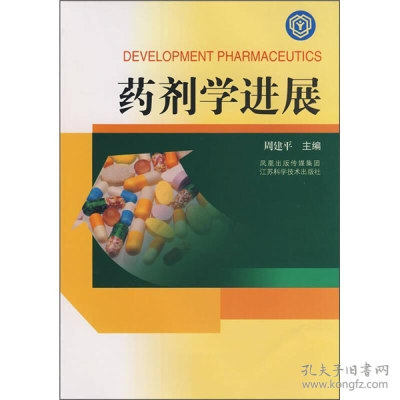 药剂学进展 周建平 江苏科学技术出版社 9787534560279