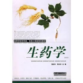生物工程类生药学 詹亚华 熊永华 湖北科学技术出版 9787535238511
